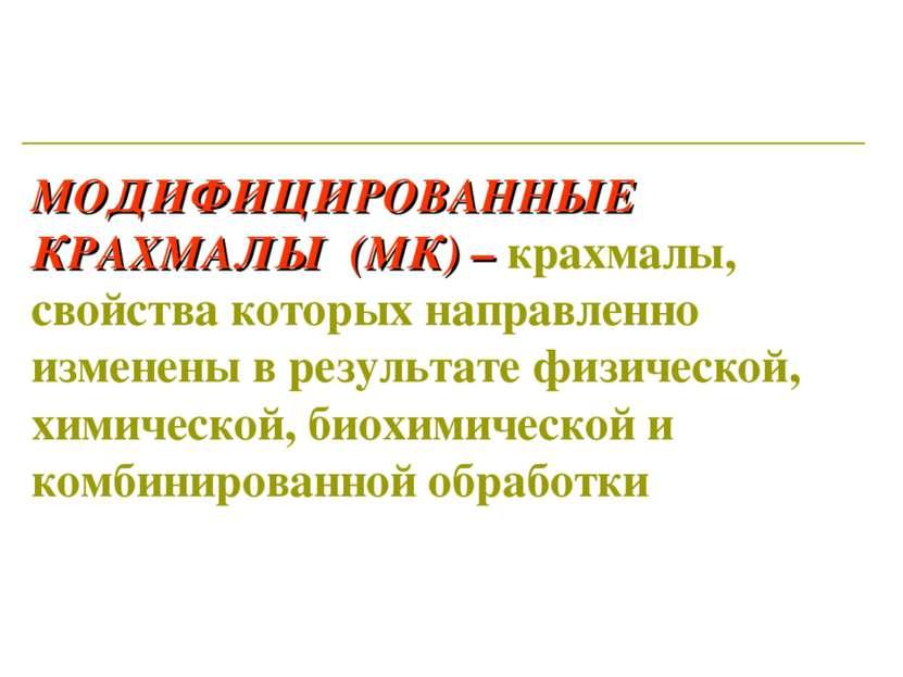 МОДИФИЦИРОВАННЫЕ КРАХМАЛЫ (МК) – крахмалы, свойства которых направленно измен...