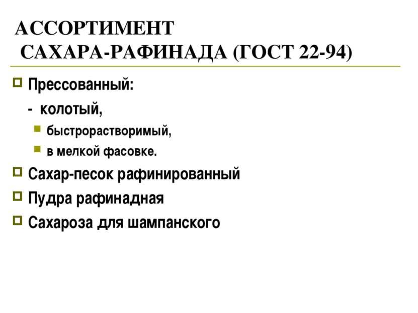 АССОРТИМЕНТ САХАРА-РАФИНАДА (ГОСТ 22-94) Прессованный: - колотый, быстрораств...