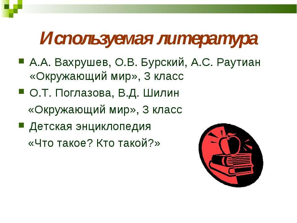 Используемая литература А.А. Вахрушев, О.В. Бурский, А.С. Раутиан «Окружающий...