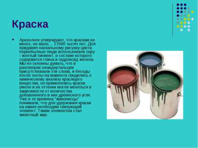 Краска Археологи утверждают, что краскам не много, не мало… 17000 тысяч лет. ...