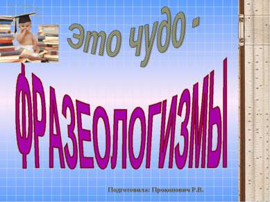 Подготовила: Прокопович Р.В.