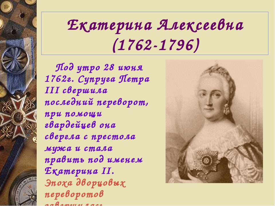 Екатерина Алексеевна (1762-1796) Под утро 28 июня 1762г. Супруга Петра III св...