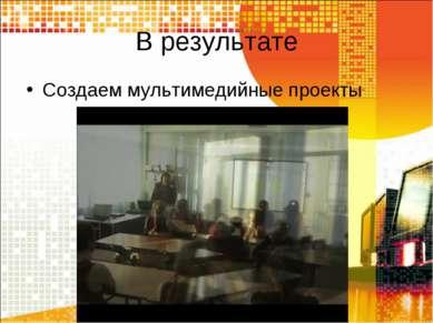 В результате Создаем мультимедийные проекты