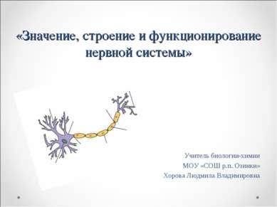 «Значение, строение и функционирование нервной системы» Учитель биологии-хими...