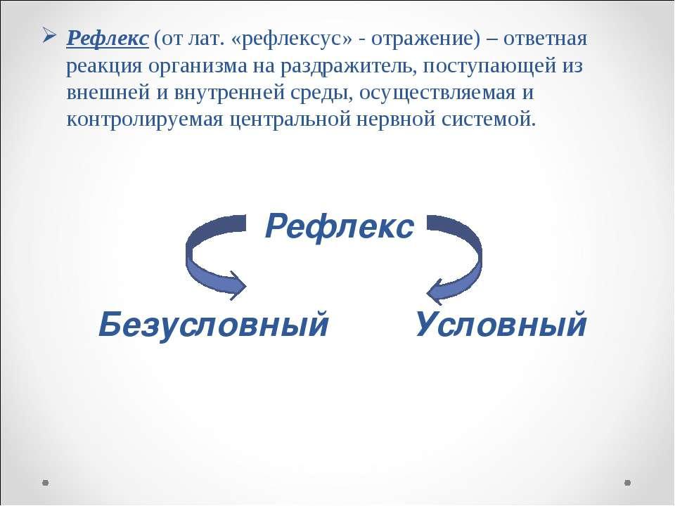 Рефлекс (от лат. «рефлексус» - отражение) – ответная реакция организма на раз...