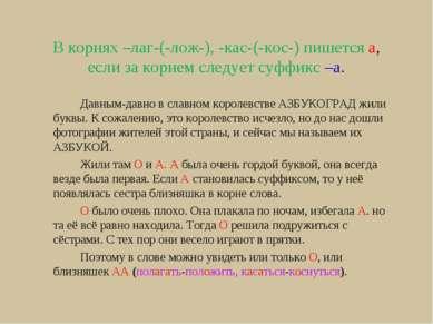 В корнях –лаг-(-лож-), -кас-(-кос-) пишется а, если за корнем следует суффикс...