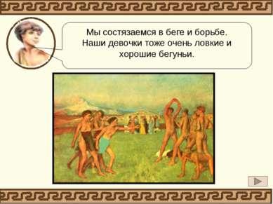 Спартанские мальчики крадут пищу у нас, илотов. Старшие школьники ночью тайко...