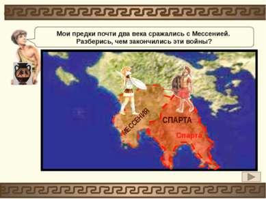 МЕССЕНИЯ СПАРТА Мои предки почти два века сражались с Мессенией. Разберись, ч...