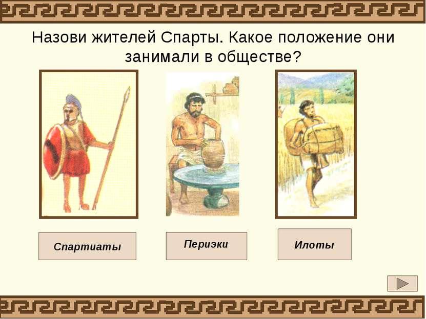 Объясни значение этих выражений: лаконизм, спартанское воспитание, спартански...