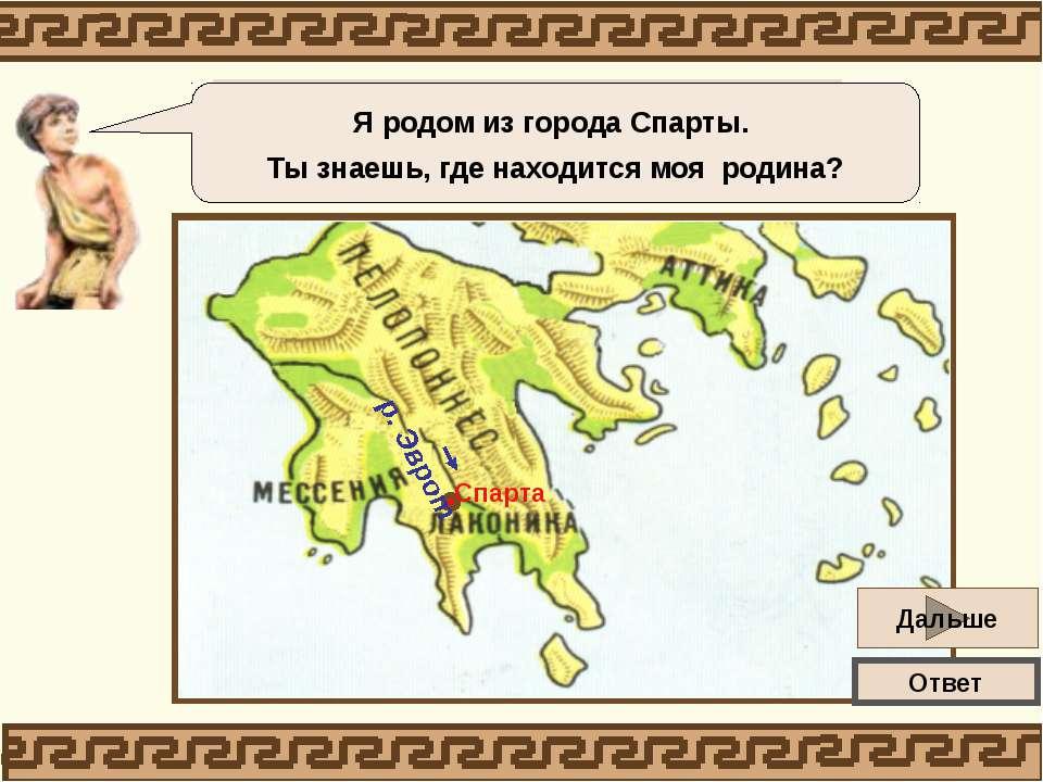 Спарта находится в Южной Греции на полуострове Пелопоннес, в долине реки Эвро...
