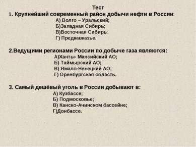 Тест 1. Крупнейший современный район добычи нефти в России: А) Волго – Уральс...