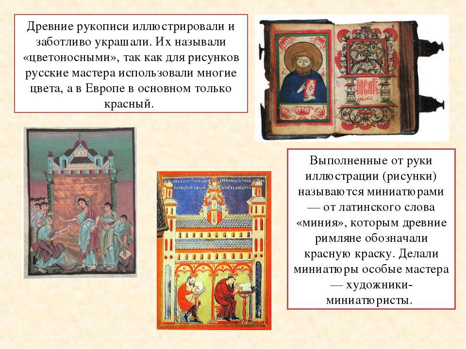 Древние рукописи иллюстрировали и заботливо украшали. Их называли «цветоносны...