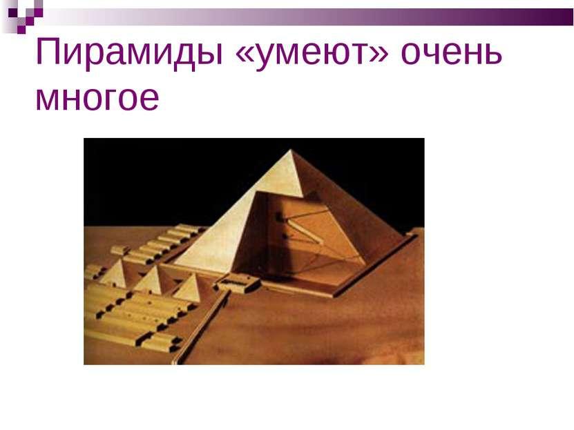 Пирамиды «умеют» очень многое