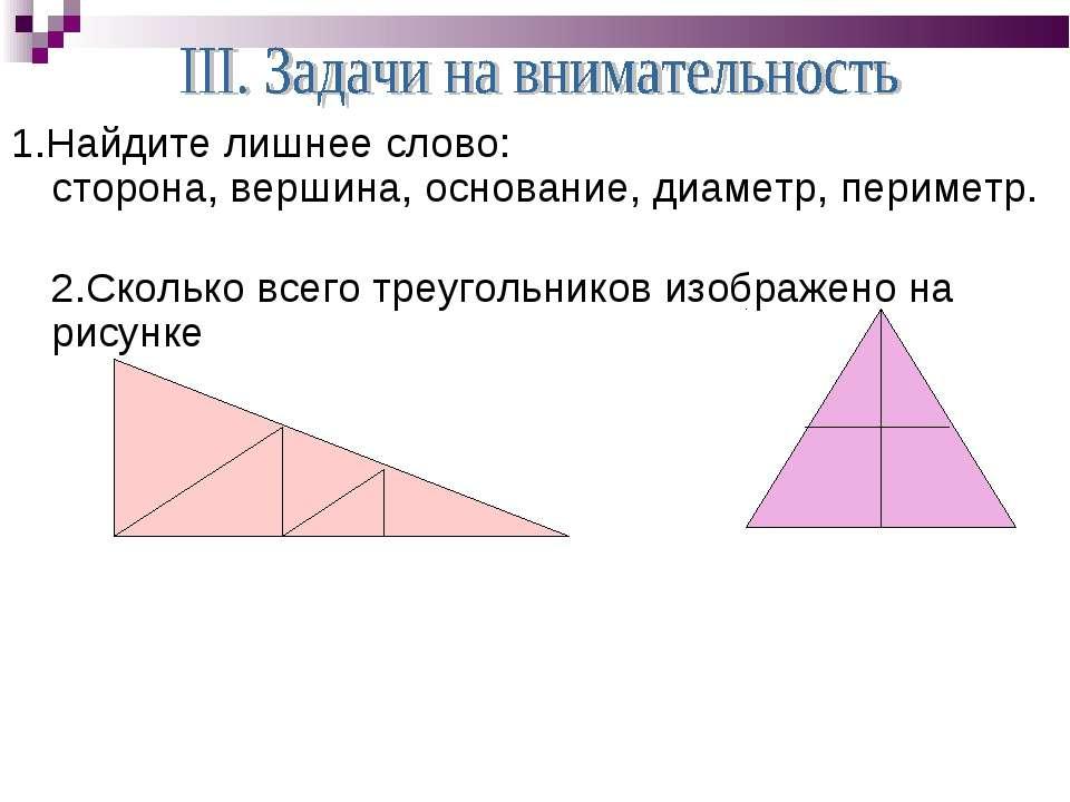 1.Найдите лишнее слово: сторона, вершина, основание, диаметр, периметр. 2.Ско...