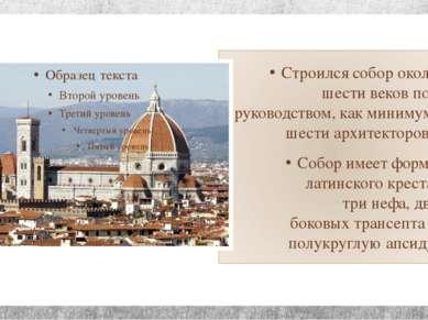 Строился собор около шести веков под руководством, как минимум, шести архитек...