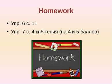 Homework Упр. 6 с. 11 Упр. 7 с. 4 кн/чтения (на 4 и 5 баллов)