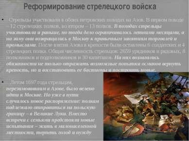 Реформирование стрелецкого войска Стрельцы участвовали в обоих петровских пох...