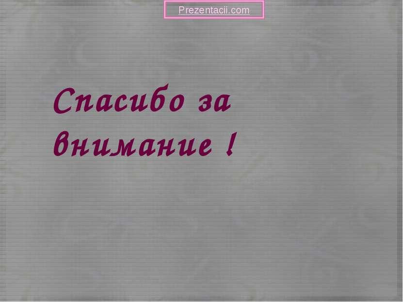 Спасибо за внимание ! Prezentacii.com