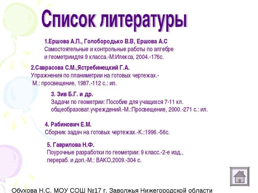 1.Ершова А.П., Голобородько В.В, Ершова А.С Самостоятельные и контрольные раб...