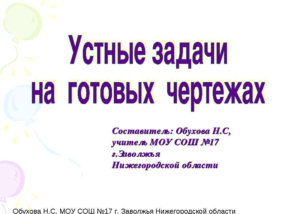 Составитель: Обухова Н.С, учитель МОУ СОШ №17 г.Заволжья Нижегородской области
