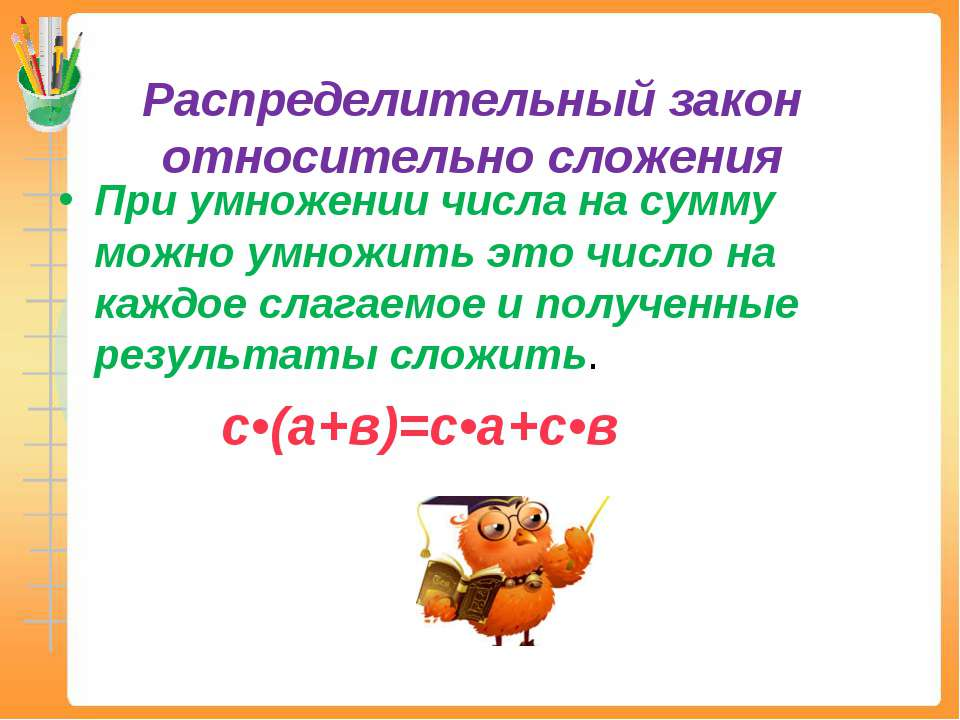 При умножении числа на сумму можно умножить это число на каждое слагаемое и п...