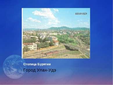 Столица Бурятии Город Улан-Удэ