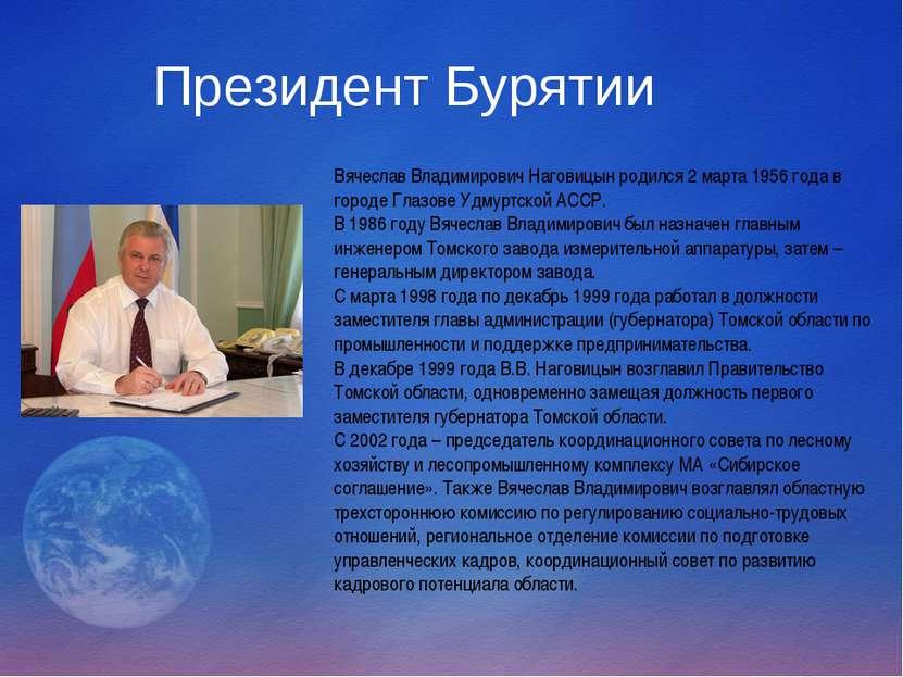 Президент Бурятии Вячеслав Владимирович Наговицын родился 2 марта 1956 года в...