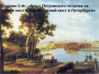 Щедрин С.Ф.: «Вид с Петровского острова на Тучков мост и Васильевский мост в ...