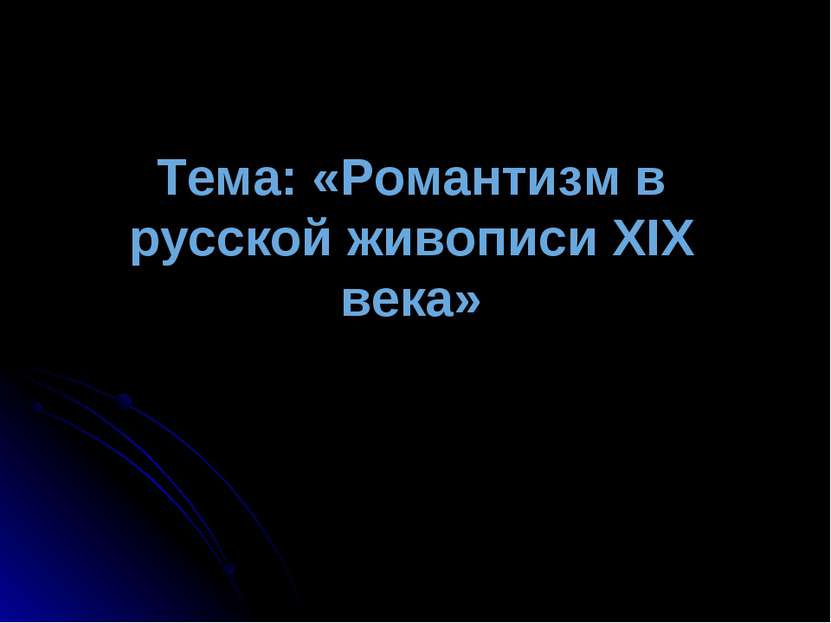 Тема: «Романтизм в русской живописи XIX века»