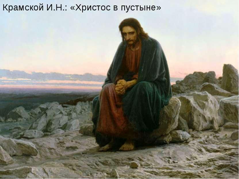 Крамской И.Н.: «Христос в пустыне»