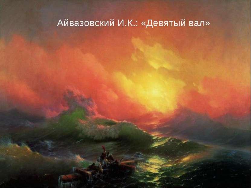 Айвазовский И.К.: «Девятый вал»