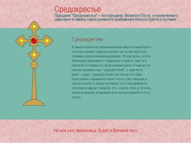 Средокрестие В начале недели из алтаря выносили напрестольный крест и клали в...
