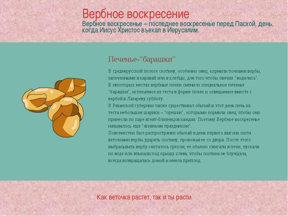 """Печенье-""""барашки"""" В среднерусской полосе скотину, особенно овец, кормили почк..."""