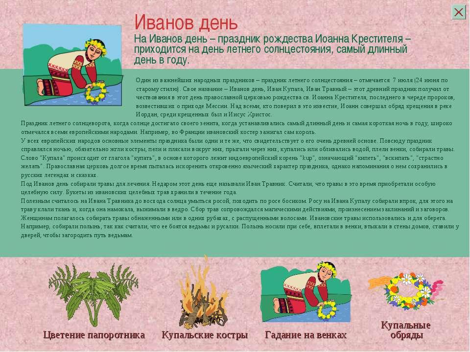 На Иванов день – праздник рождества Иоанна Крестителя – приходится на день ле...