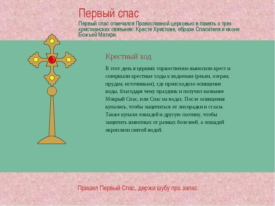 Крестный ход В этот день в церквях торжественно выносили крест и совершали кр...