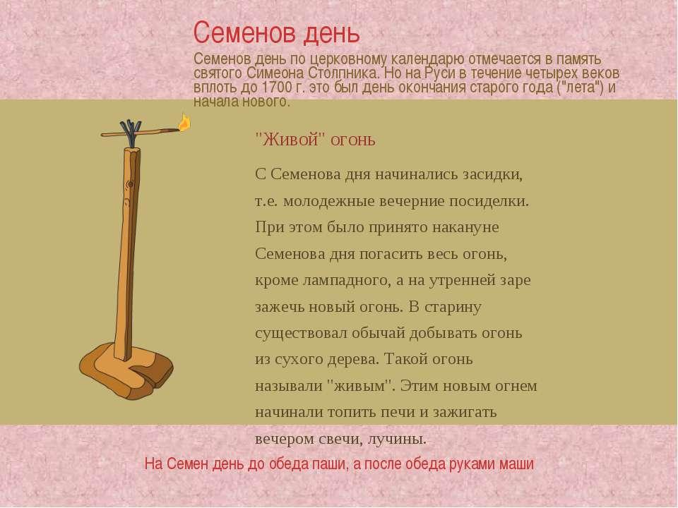 """""""Живой"""" огонь С Семенова дня начинались засидки, т.е.молодежные вечерние пос..."""
