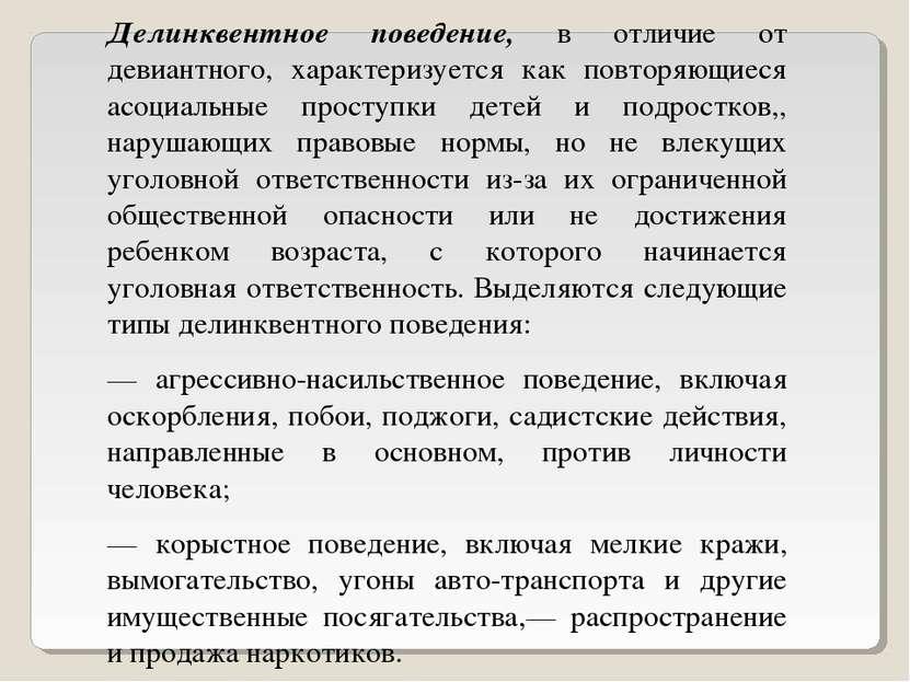 Делинквентное поведение, в отличие от девиантного, характеризуется как повтор...