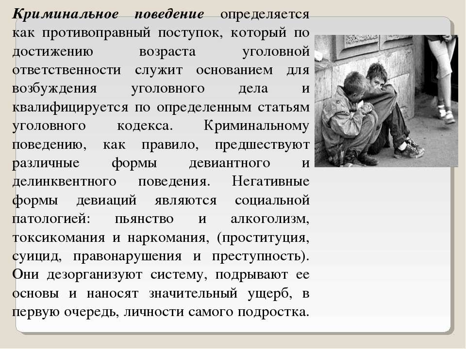 molodezhnaya-prostitutsiya-kak-forma-deviantnogo-povedeniya