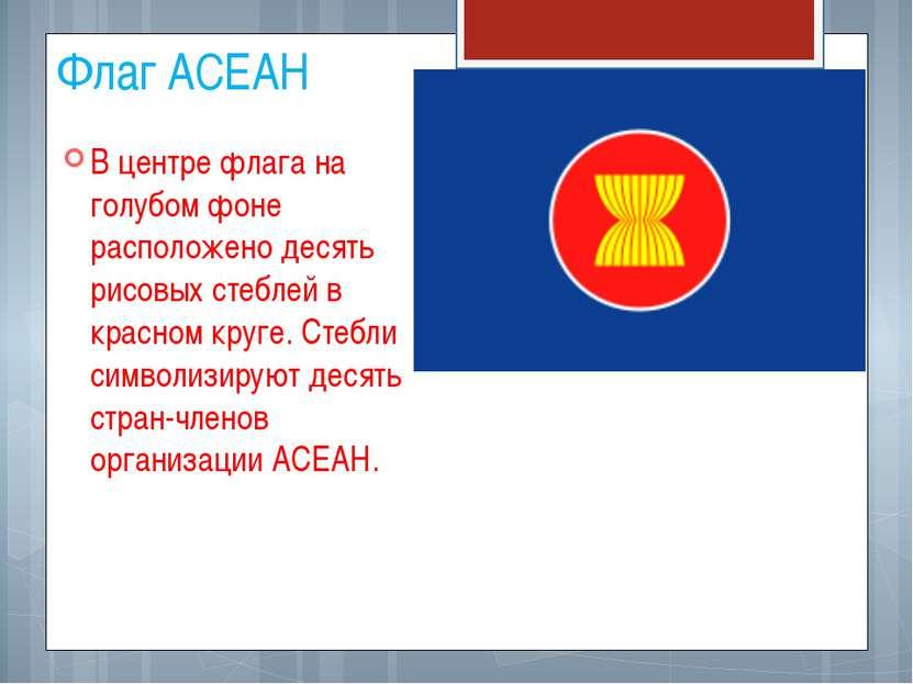 Флаг АСЕАН В центре флага на голубом фоне расположено десять рисовых стеблей ...