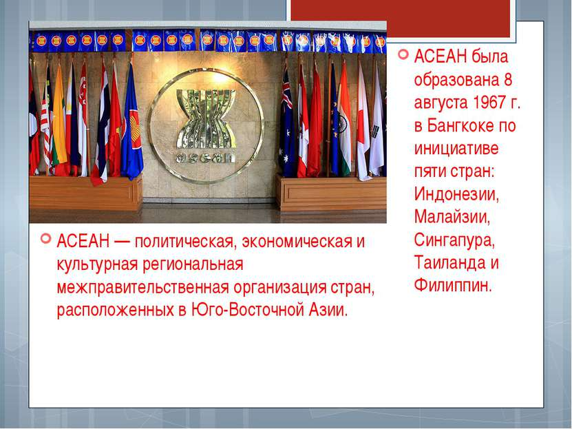 АСЕАН — политическая, экономическая и культурная региональная межправительств...