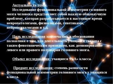 Актуальность темы. Исследование функциональной асимметрии головного мозга чел...