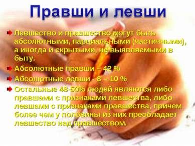 Левшество и правшество могут быть абсолютными, парциальными (частичными), а и...