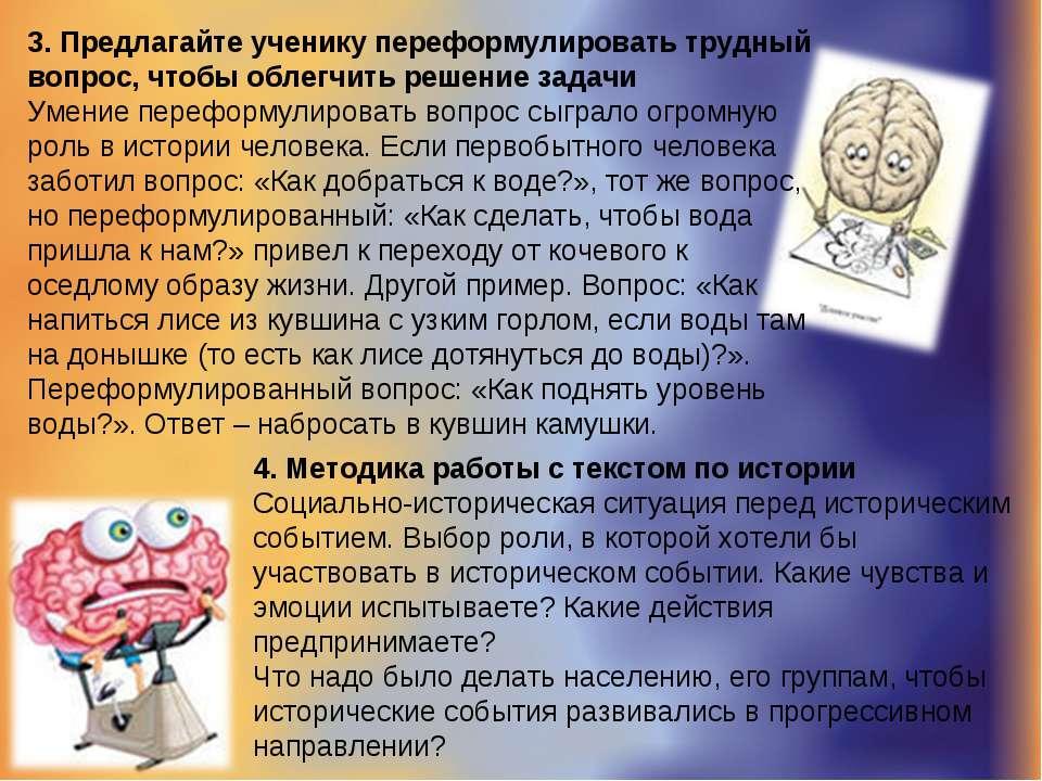 3. Предлагайте ученику переформулировать трудный вопрос, чтобы облегчить реше...