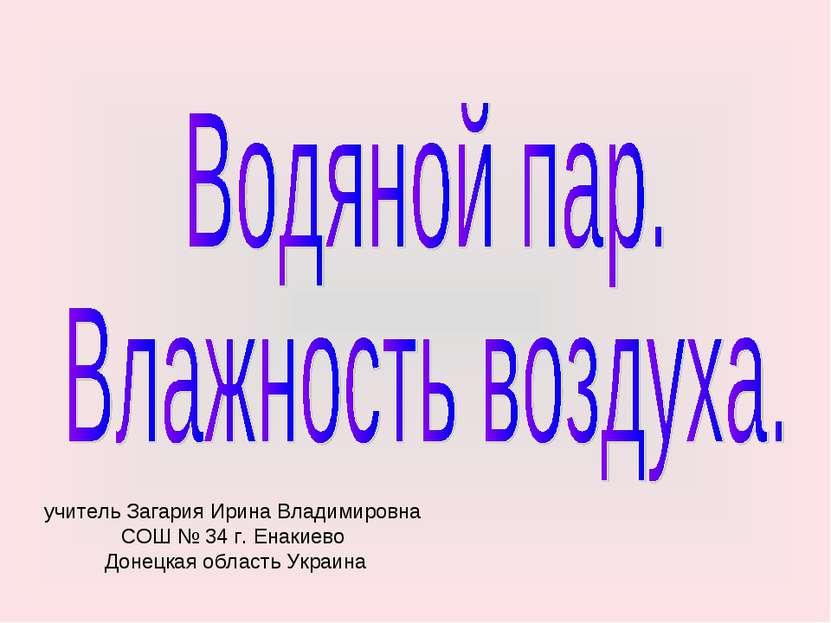 учитель Загария Ирина Владимировна СОШ № 34 г. Енакиево Донецкая область Украина