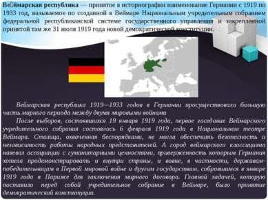 Ве ймарская республика — принятое в историографии наименование Германии с 191...