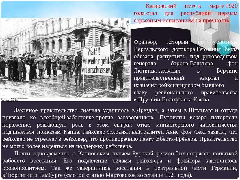 Капповский путчв марте1920 годастал для республики первым серьёзным испыта...