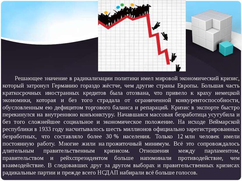 Решающее значение в радикализации политики имел мировой экономический кризис,...