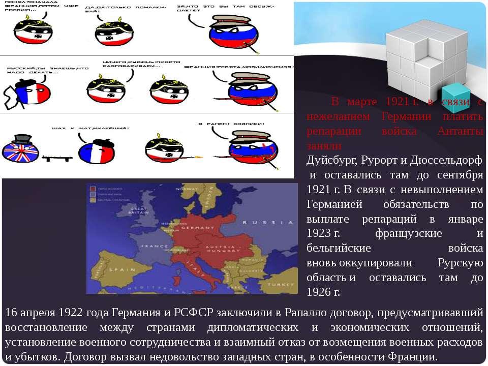 16 апреля1922 годаГермания иРСФСРзаключили вРапаллодоговор, предусматри...