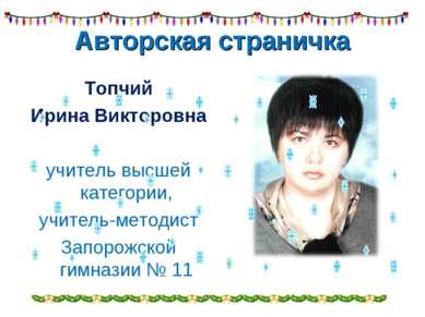 Авторская страничка Топчий Ирина Викторовна учитель высшей категории, учитель...