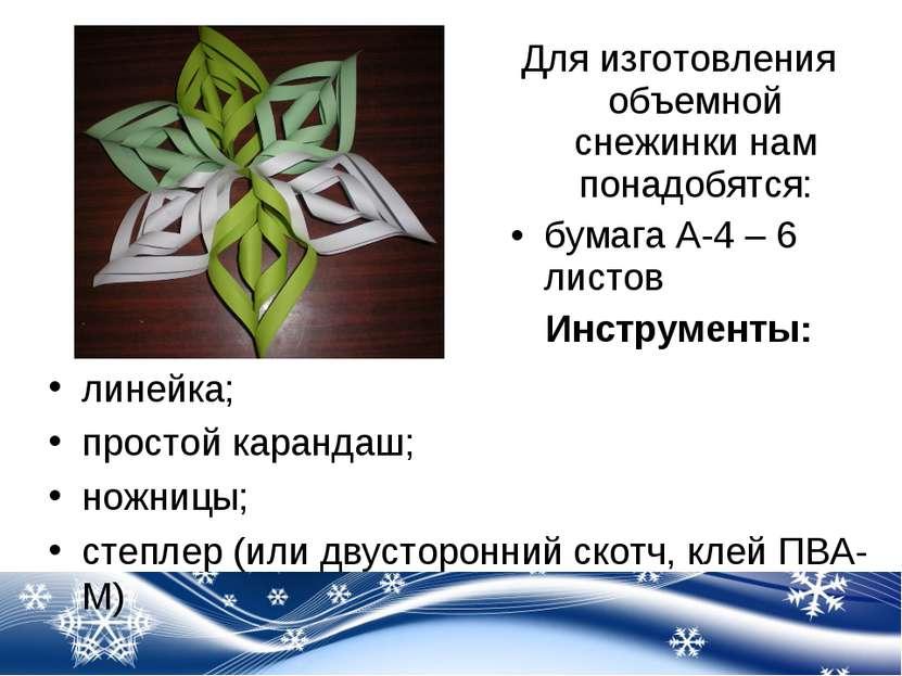 Для изготовления объемной снежинки нам понадобятся: бумага А-4 – 6 листов Инс...